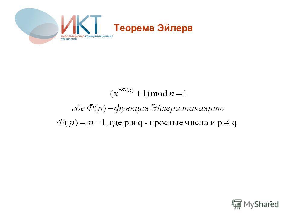 10 Теорема Эйлера