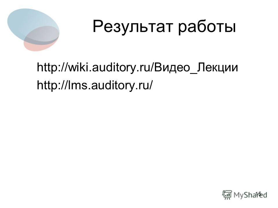 15 Результат работы http://wiki.auditory.ru/Видео_Лекции http://lms.auditory.ru/