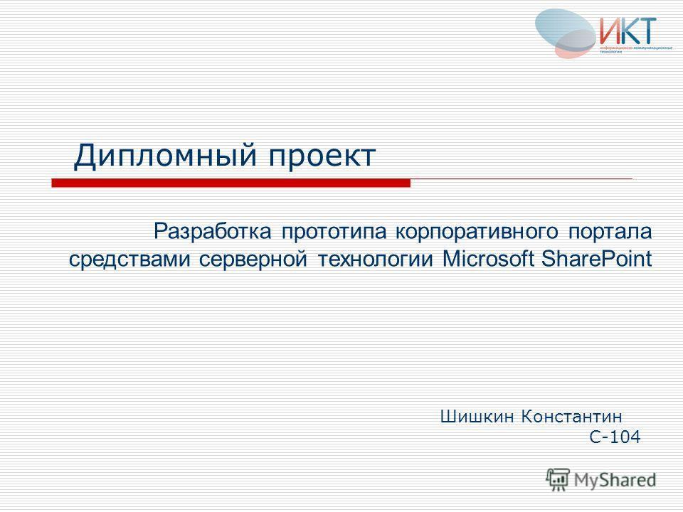 Шишкин Константин С-104 Разработка прототипа корпоративного портала средствами серверной технологии Microsoft SharePoint Дипломный проект