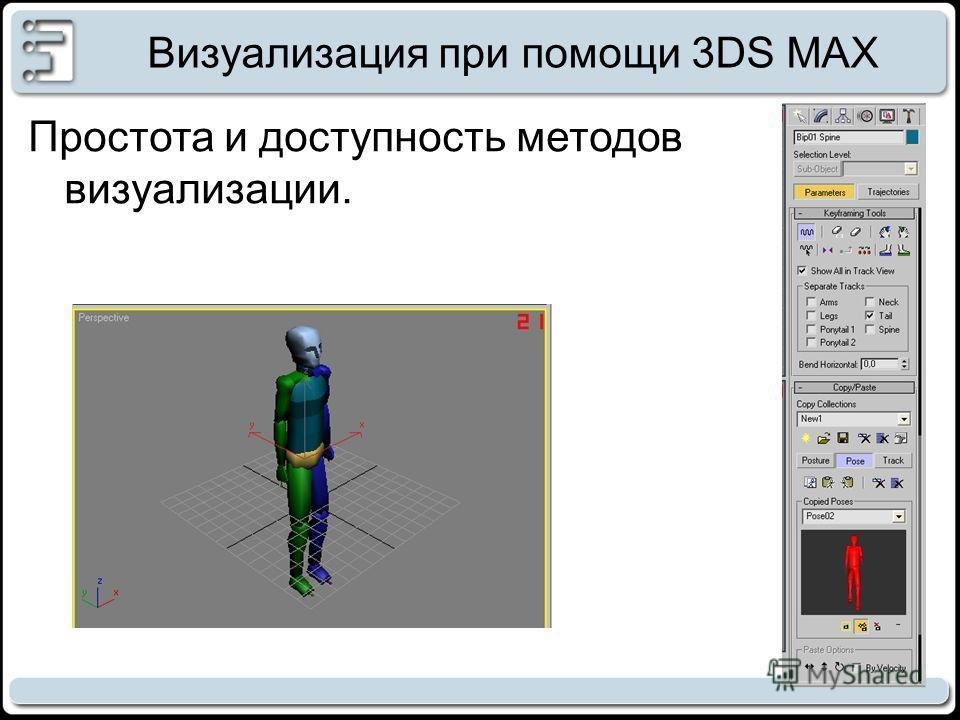 ап м Визуализация при помощи 3DS MAX Простота и доступность методов визуализации.