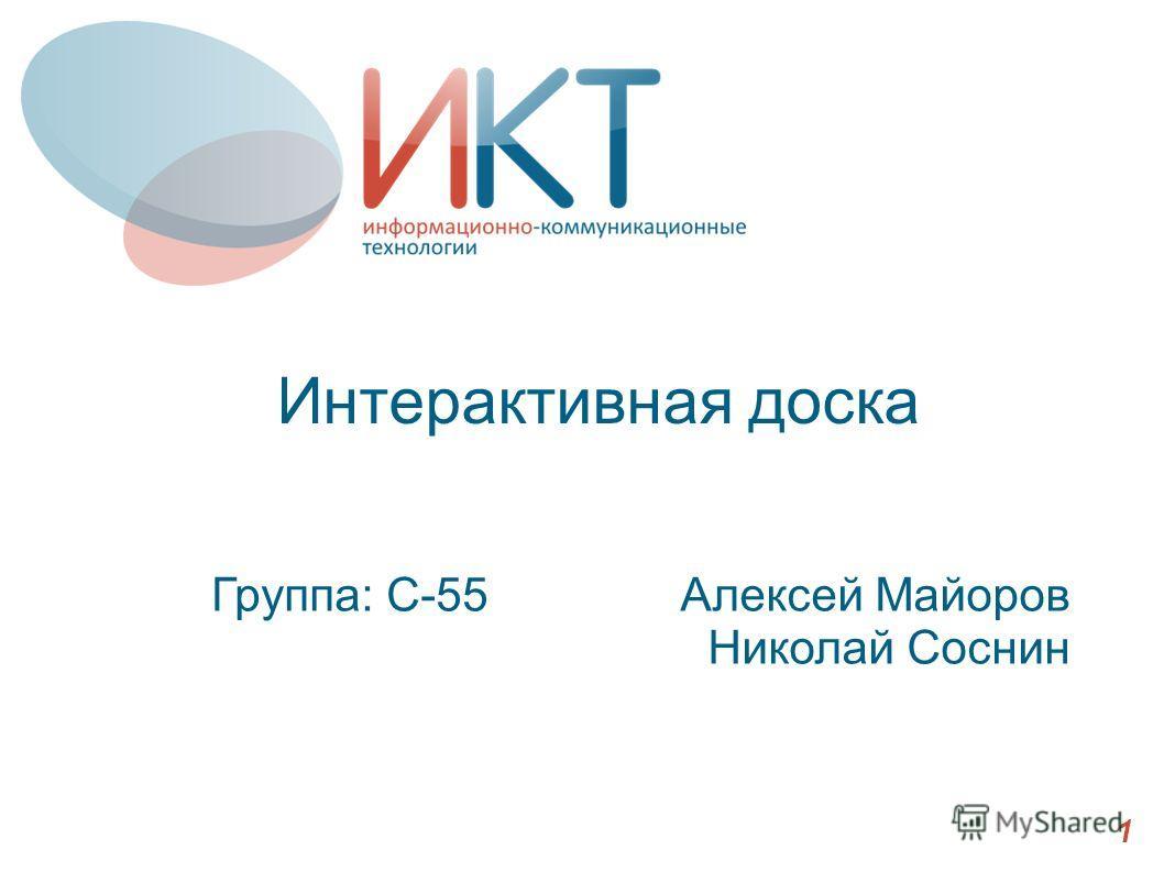 Интерактивная доска Алексей Майоров Николай Соснин 1 Группа: С-55