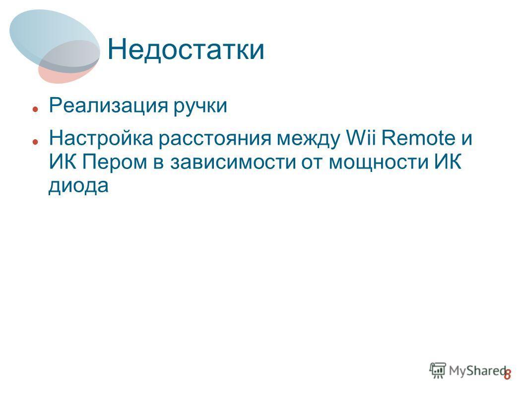 Недостатки Реализация ручки Настройка расстояния между Wii Remote и ИК Пером в зависимости от мощности ИК диода 8