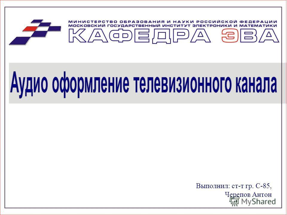 Выполнил: ст-т гр. С-85, Черепов Антон