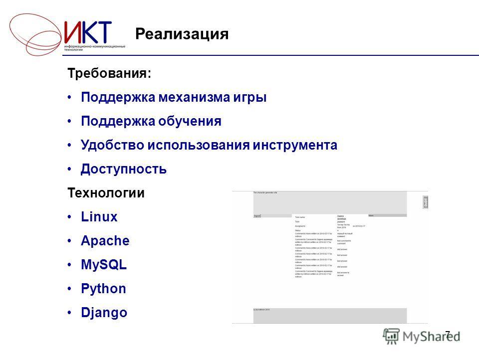 7 Реализация Требования: Поддержка механизма игры Поддержка обучения Удобство использования инструмента Доступность Технологии Linux Apache MySQL Python Django