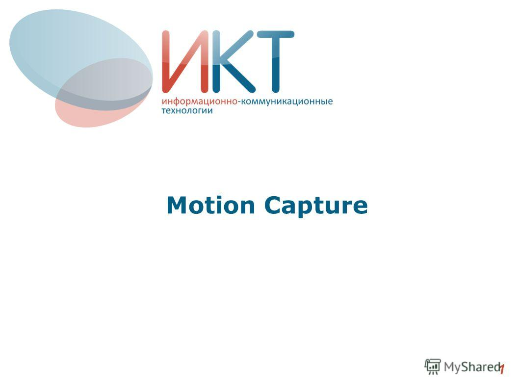 Motion Capture 1