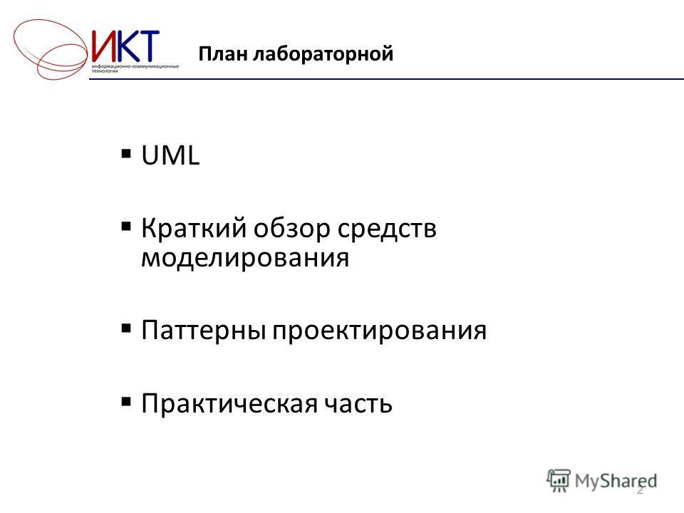 План лабораторной UML Краткий обзор средств моделирования Паттерны проектирования Практическая часть 2