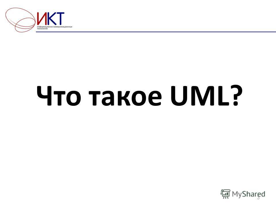 Что такое UML? 3
