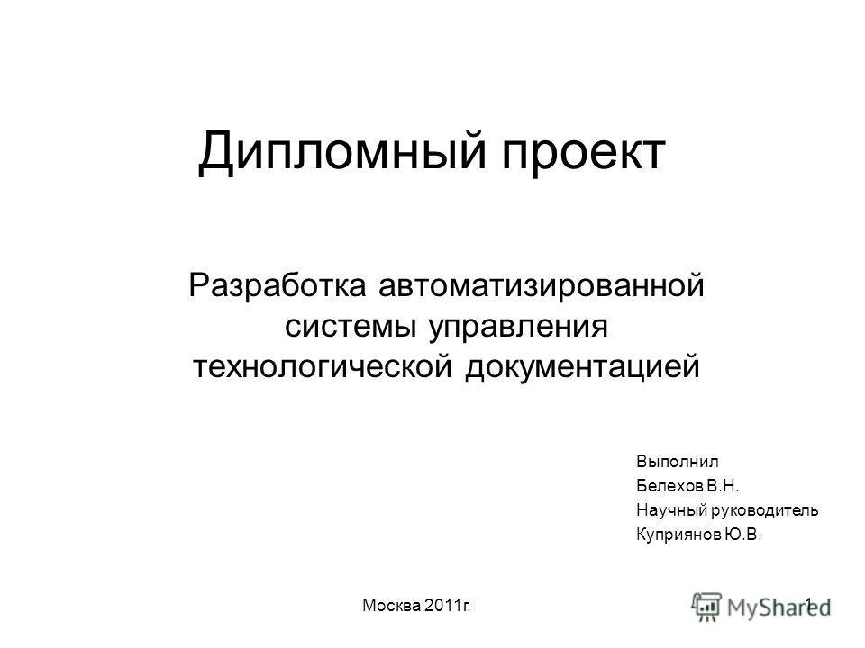 Презентация на тему Дипломный проект Разработка  1 Дипломный проект Разработка автоматизированной системы управления