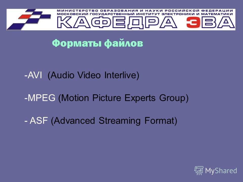 Форматы файлов -AVI (Audio Video Interlive) -MPEG (Motion Picture Experts Group) - ASF (Advanced Streaming Format)