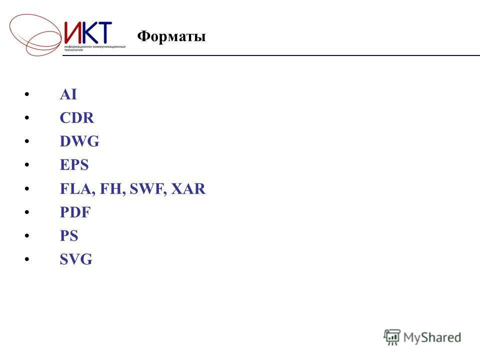 AI CDR DWG EPS FLA, FH, SWF, XAR PDF PS SVG Форматы
