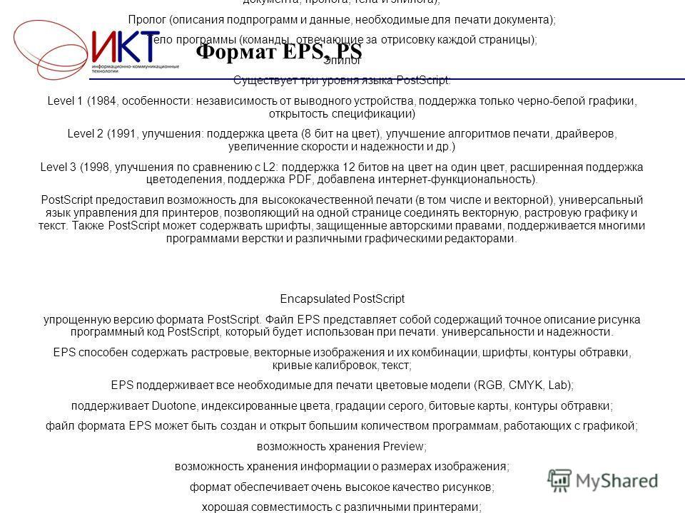 Формат EPS, PS PostScript – это язык описания страниц, который был разработан в начале 80-х гг. Джоном Уорноком и Чаком Гешке из Adobe Systems как архитектура виртуальной машины, предназначенной для создания печатных документов. Файл формата PostScri