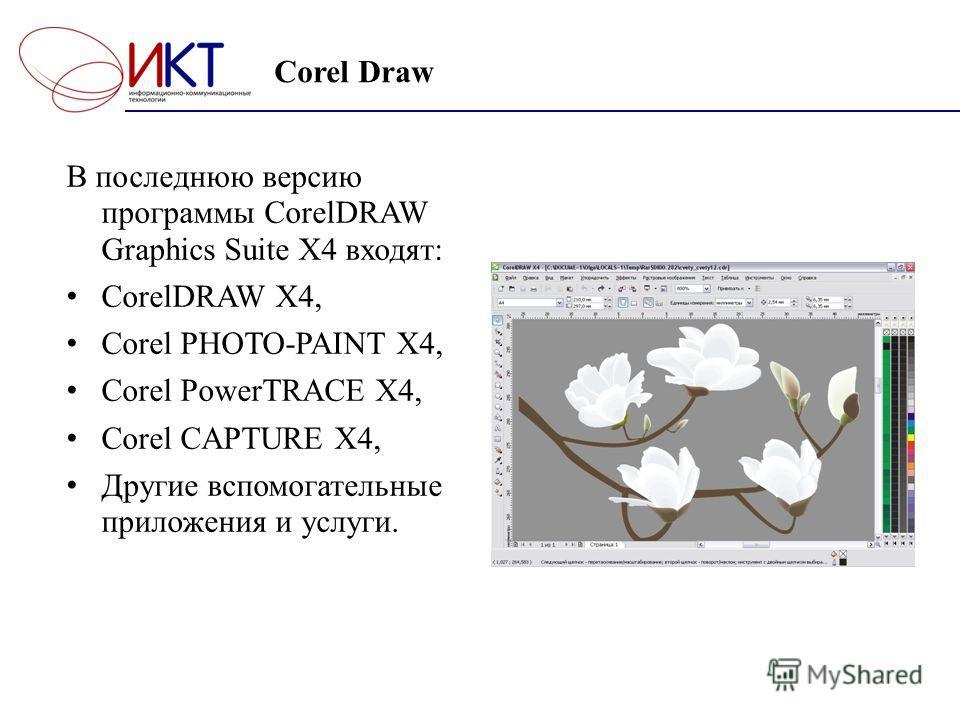 В последнюю версию программы CorelDRAW Graphics Suite X4 входят: CorelDRAW X4, Corel PHOTO-PAINT X4, Corel PowerTRACE X4, Corel CAPTURE X4, Другие вспомогательные приложения и услуги. Corel Draw