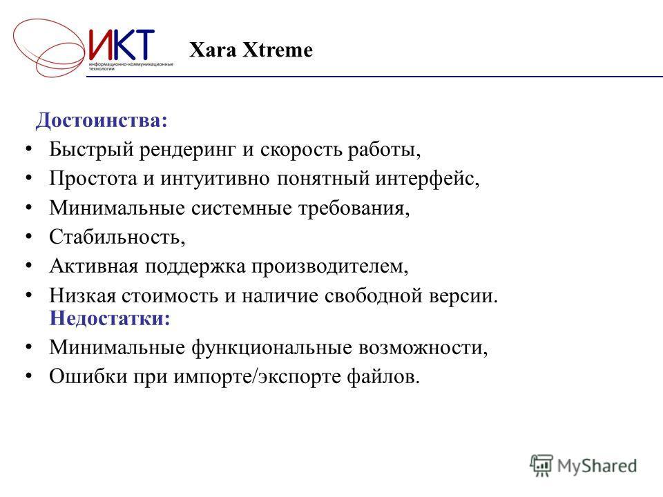 Xara Xtreme Достоинства: Быстрый рендеринг и скорость работы, Простота и интуитивно понятный интерфейс, Минимальные системные требования, Стабильность, Активная поддержка производителем, Низкая стоимость и наличие свободной версии. Недостатки: Минима