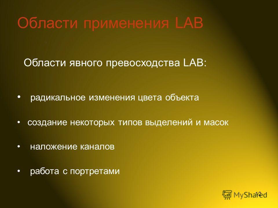 12 Области применения LAB радикальное изменения цвета объекта создание некоторых типов выделений и масок наложение каналов работа с портретами Области явного превосходства LAB:
