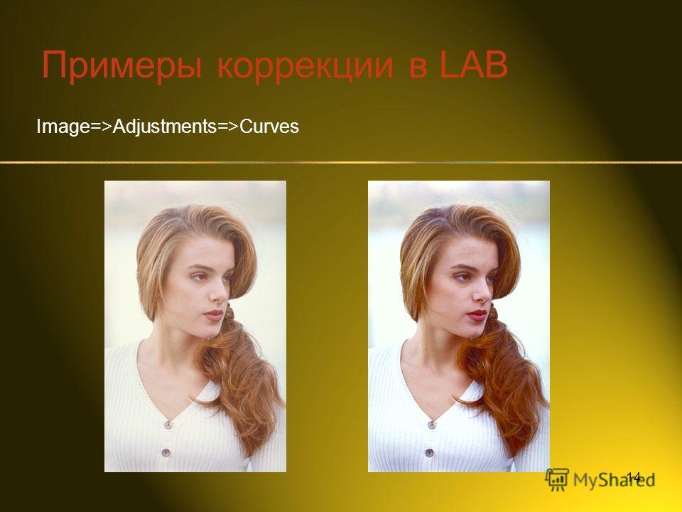 14 Примеры коррекции в LAB Image=>Adjustments=>Curves