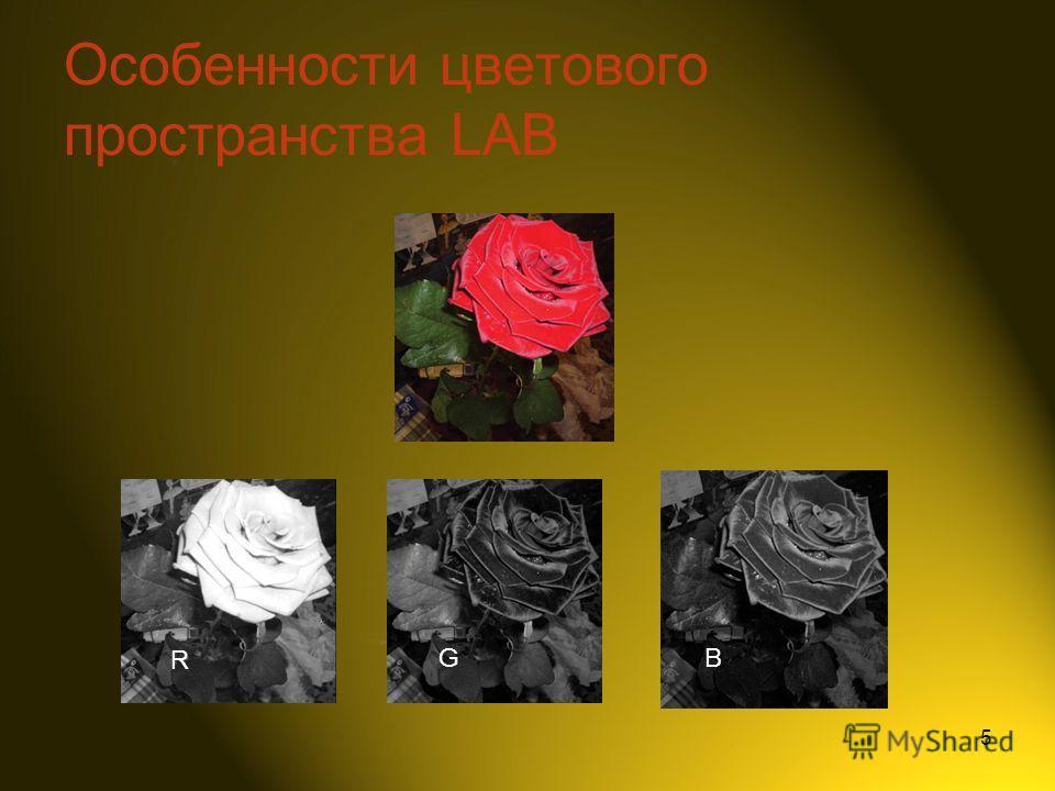 5 Особенности цветового пространства LAB R GB