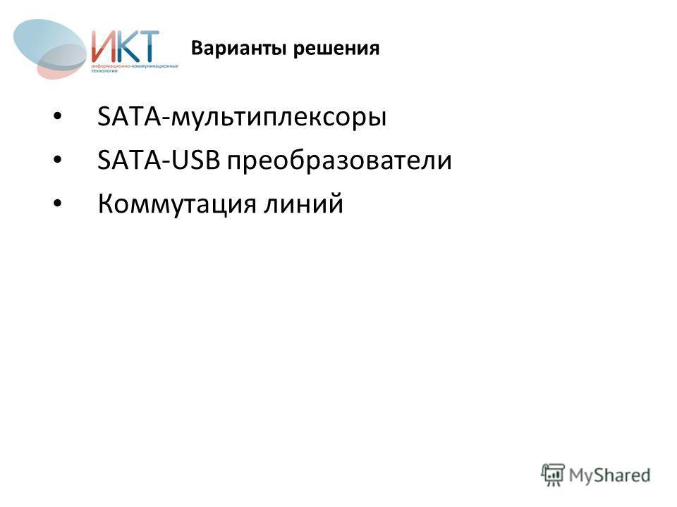 Варианты решения SATA-мультиплексоры SATA-USB преобразователи Коммутация линий