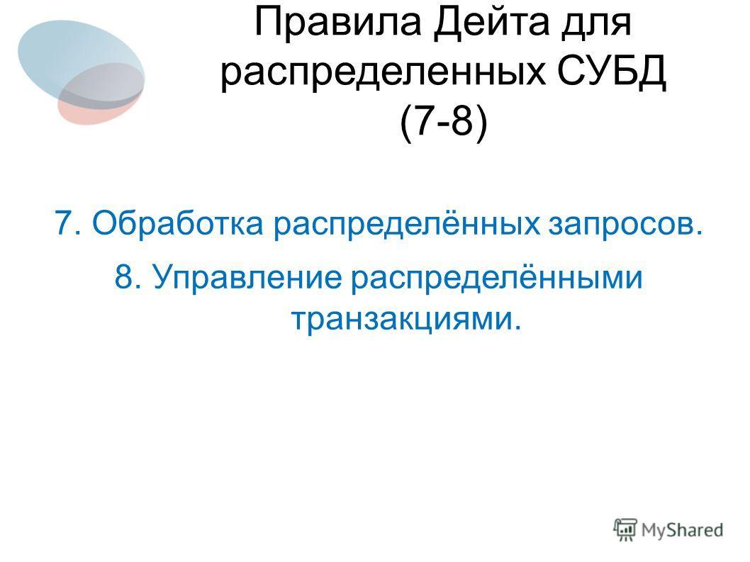 7. Обработка распределённых запросов. 8. Управление распределёнными транзакциями. Правила Дейта для распределенных СУБД (7-8)