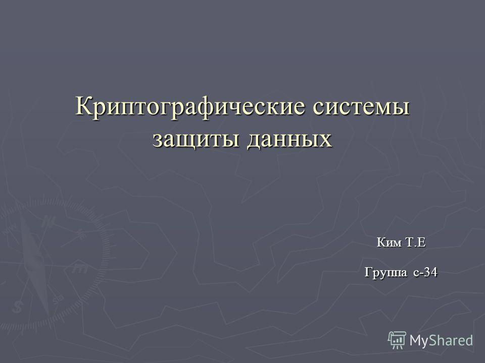 Криптографические системы защиты данных Ким Т.Е Группа с-34