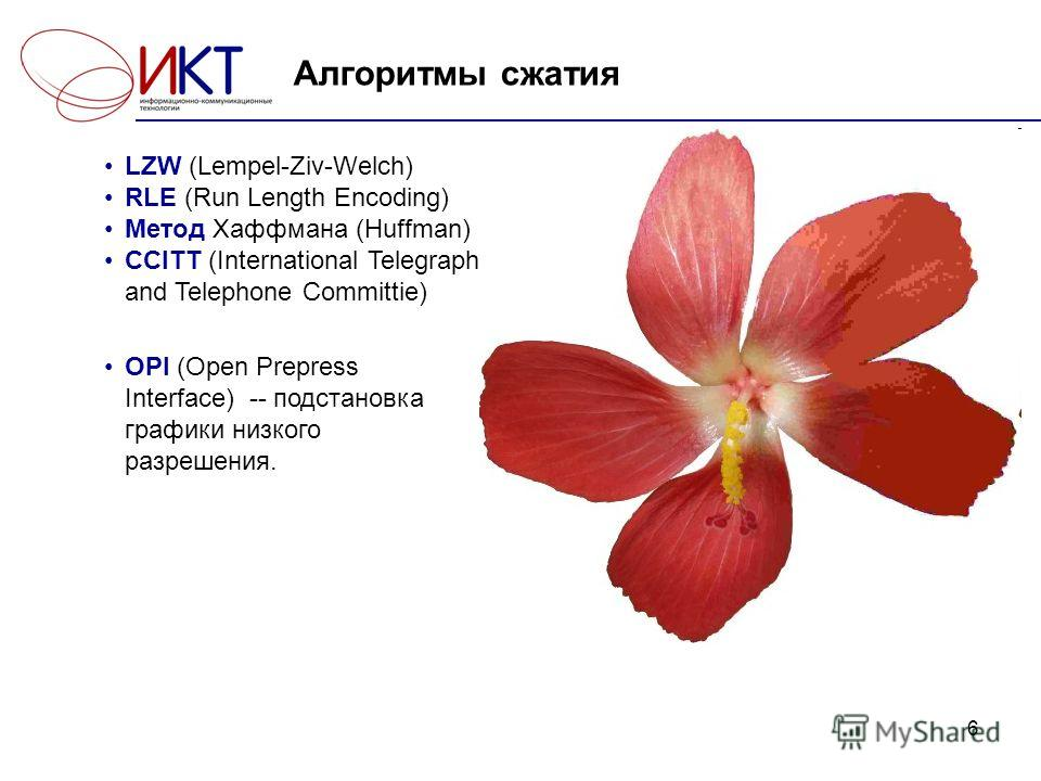 6 Алгоритмы сжатия LZW (Lempel-Ziv-Welch) RLE (Run Length Encoding) Метод Хаффмана (Huffman) CCITT (International Telegraph and Telephone Committie) OPI (Open Prepress Interface) -- подстановка графики низкого разрешения.