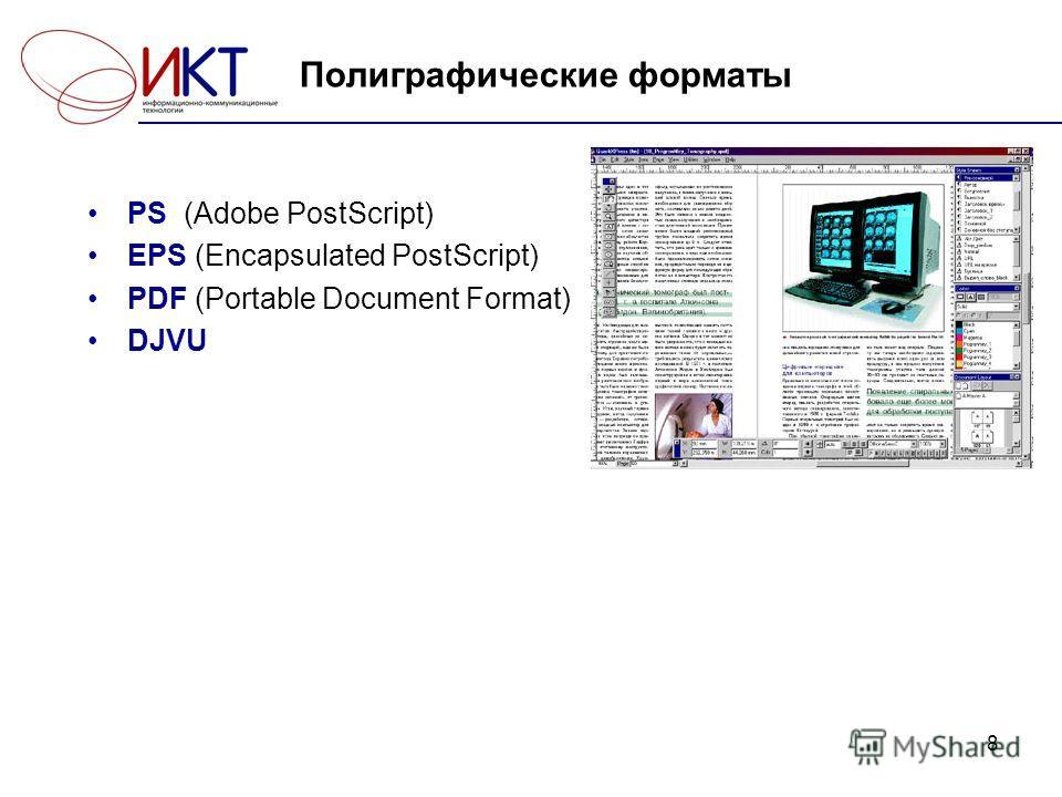 8 Полиграфические форматы PS (Adobe PostScript) EPS (Encapsulated PostScript) PDF (Portable Document Format) DJVU