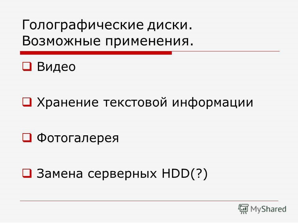 Голографические диски. Возможные применения. Видео Хранение текстовой информации Фотогалерея Замена серверных HDD(?)