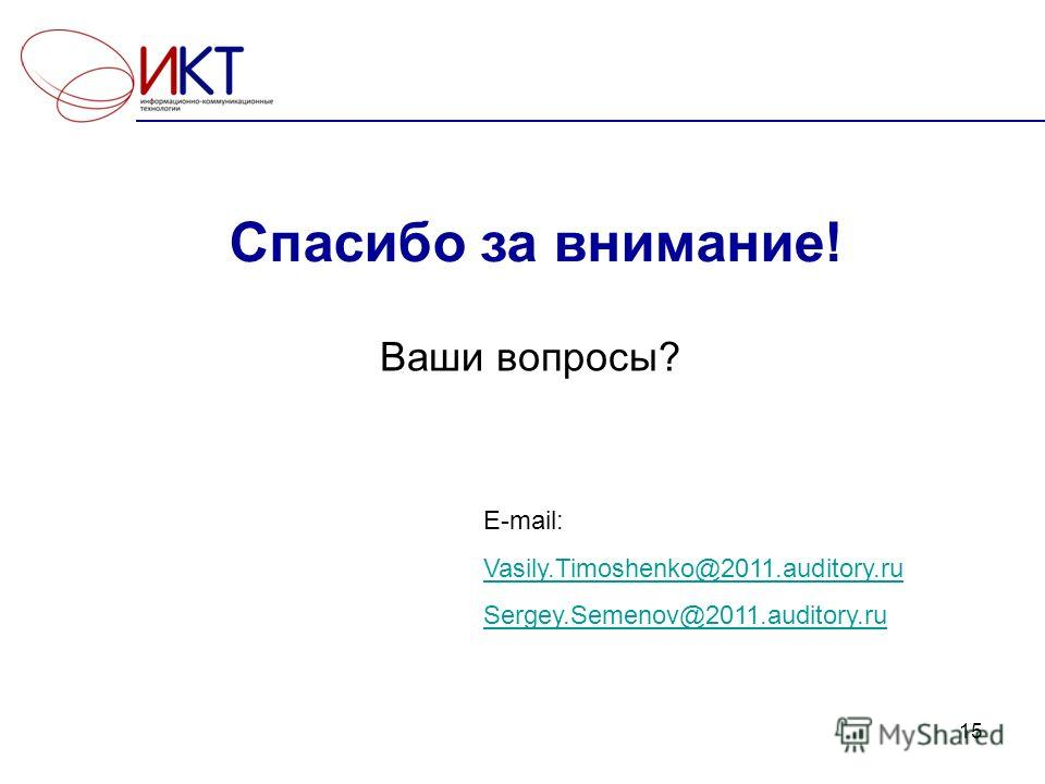 15 Спасибо за внимание! Ваши вопросы? E-mail: Vasily.Timoshenko@2011.auditory.ru Sergey.Semenov@2011.auditory.ru
