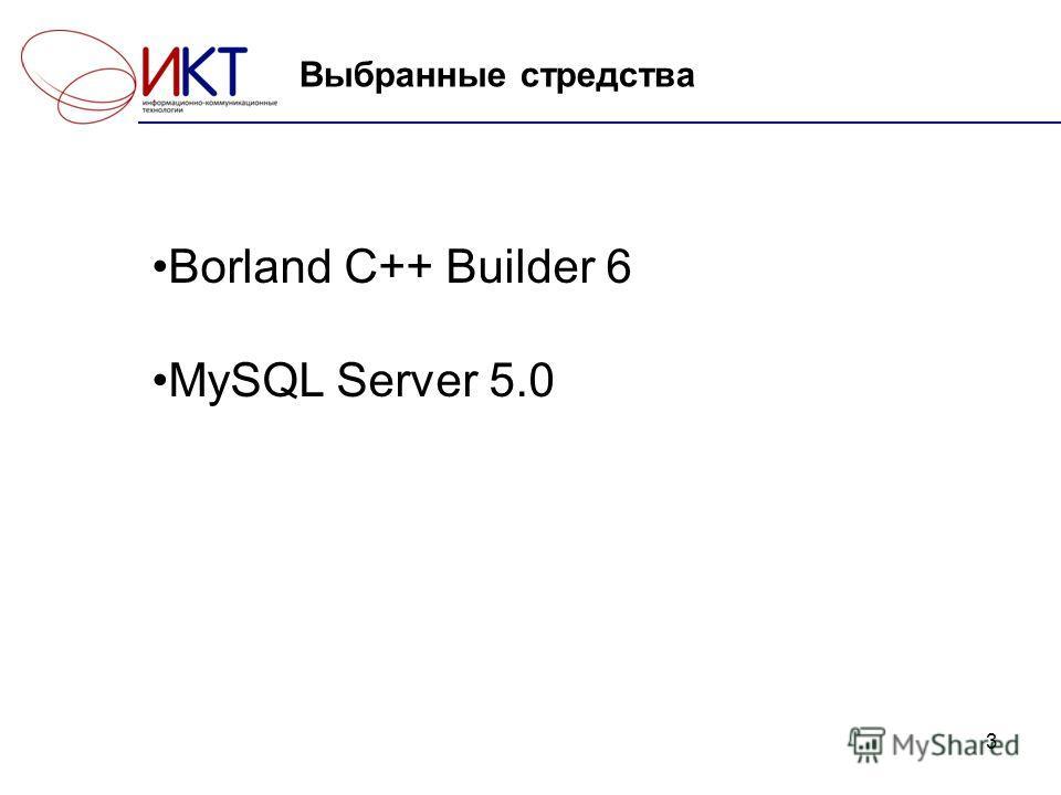 3 Выбранные стредства Borland C++ Builder 6 MySQL Server 5.0