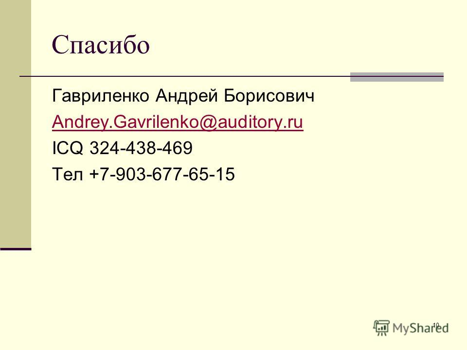 10 Спасибо Гавриленко Андрей Борисович Andrey.Gavrilenko@auditory.ru ICQ 324-438-469 Тел +7-903-677-65-15