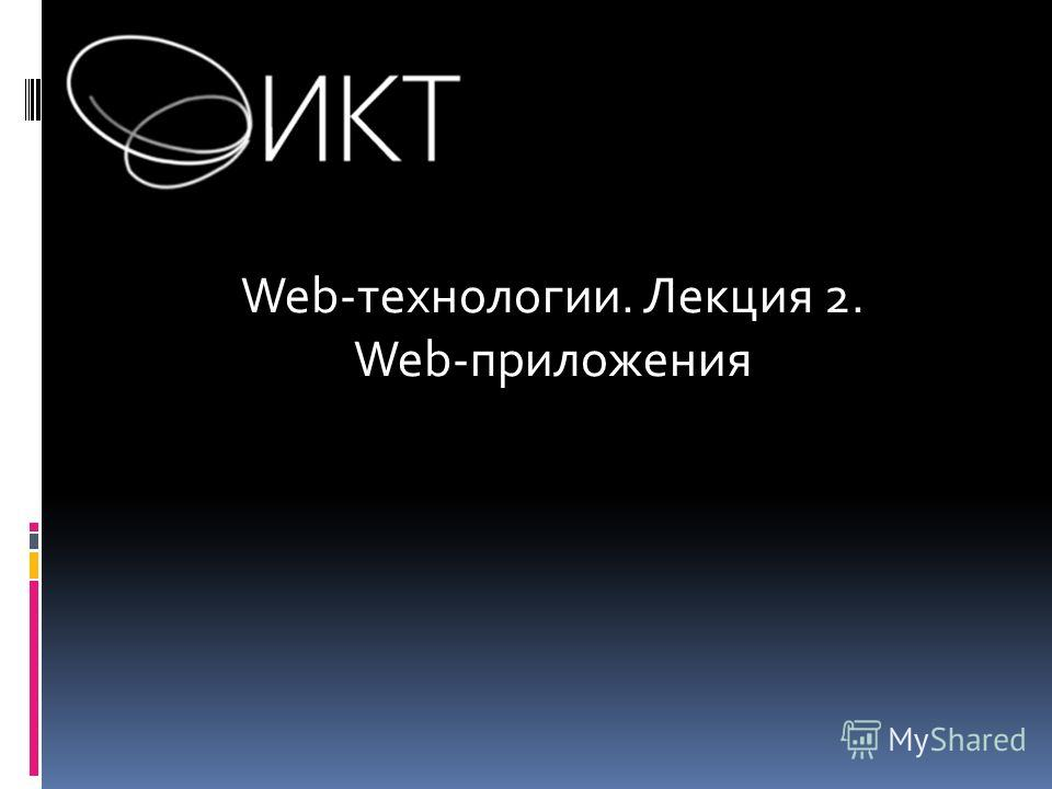 Web-технологии. Лекция 2. Web-приложения