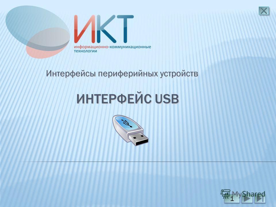 ИНТЕРФЕЙС USB Интерфейсы периферийных устройств 1 1