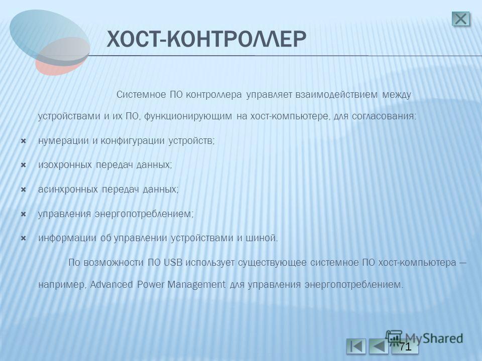 ХОСТ-КОНТРОЛЛЕР Системное ПО контроллера управляет взаимодействием между устройствами и их ПО, функционирующим на хост-компьютере, для согласования: нумерации и конфигурации устройств; изохронных передач данных; асинхронных передач данных; управления