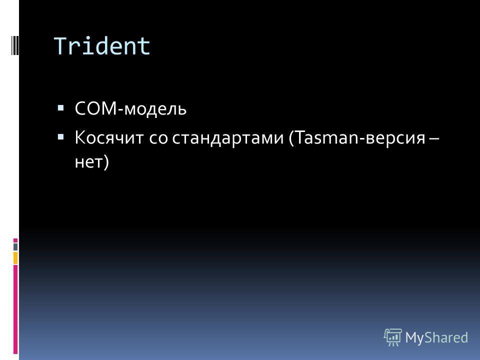 Trident COM-модель Косячит со стандартами (Tasman-версия – нет)