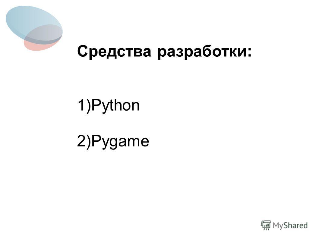 Средства разработки: 1)Python 2)Pygame