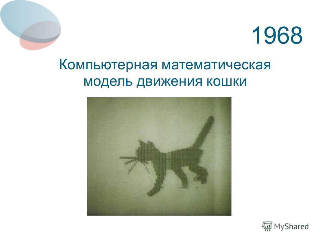 1968 Компьютерная математическая модель движения кошки