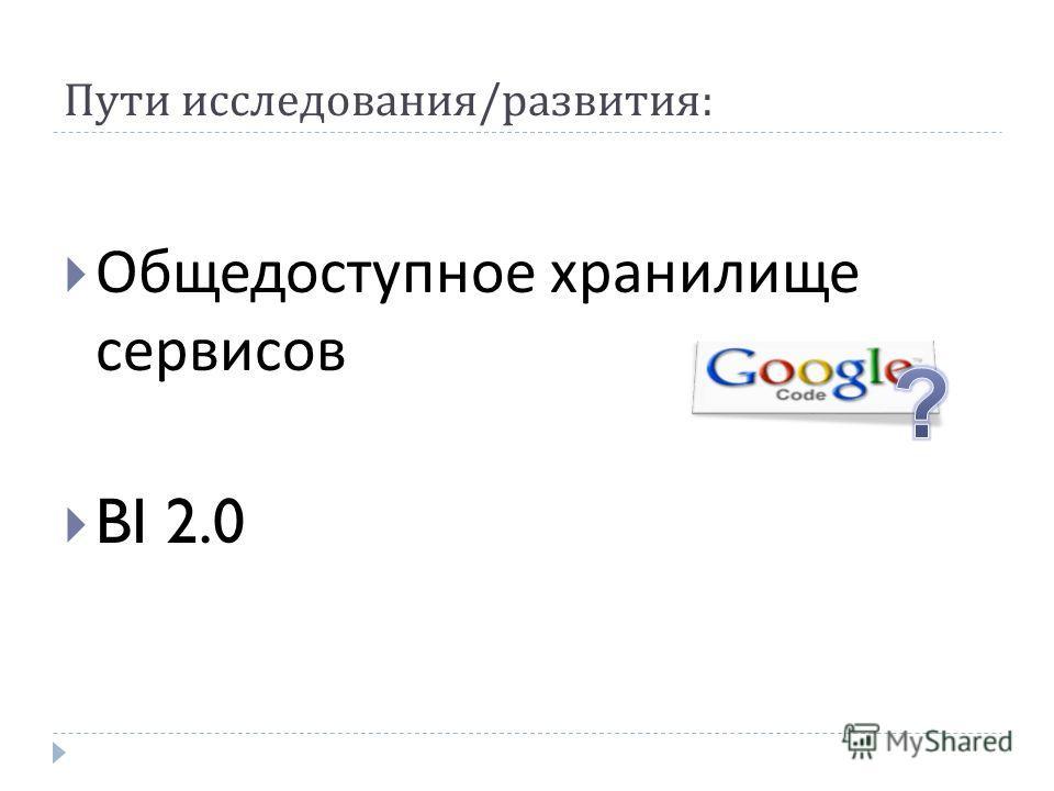 Пути исследования / развития : Общедоступное хранилище сервисов BI 2.0