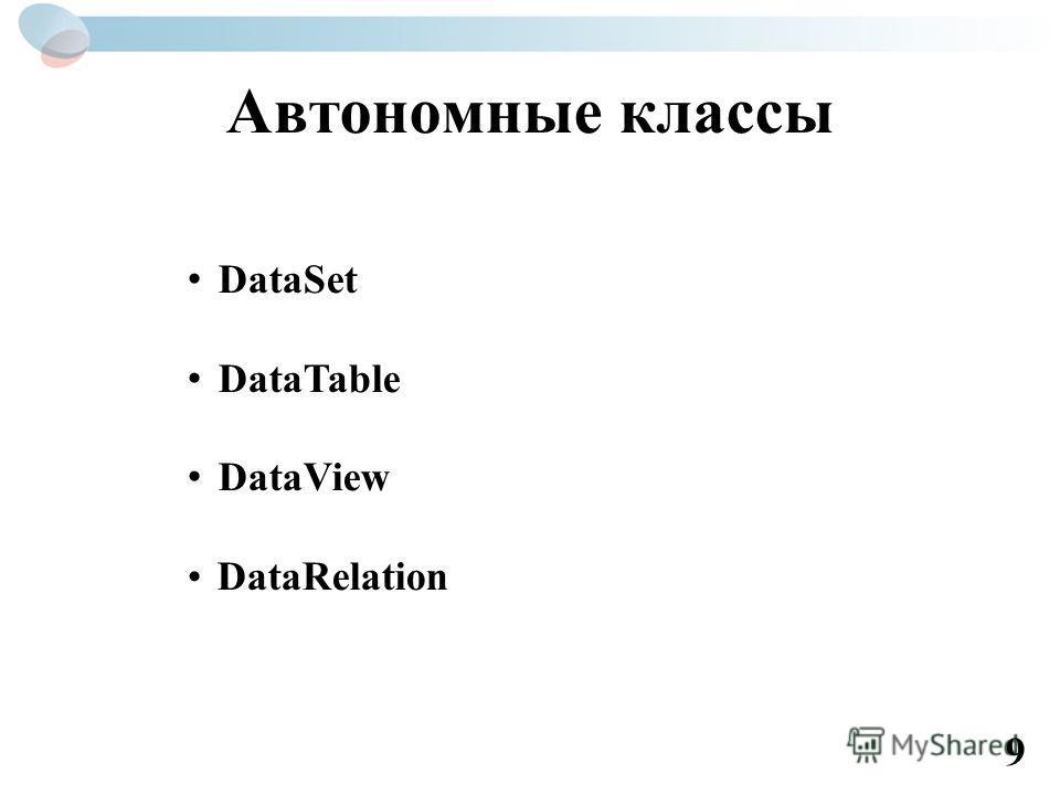 Автономные классы DataSet DataTable DataView DataRelation 9