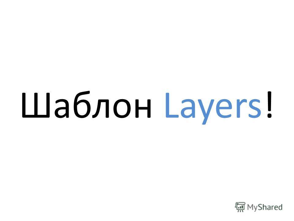 Шаблон Layers!