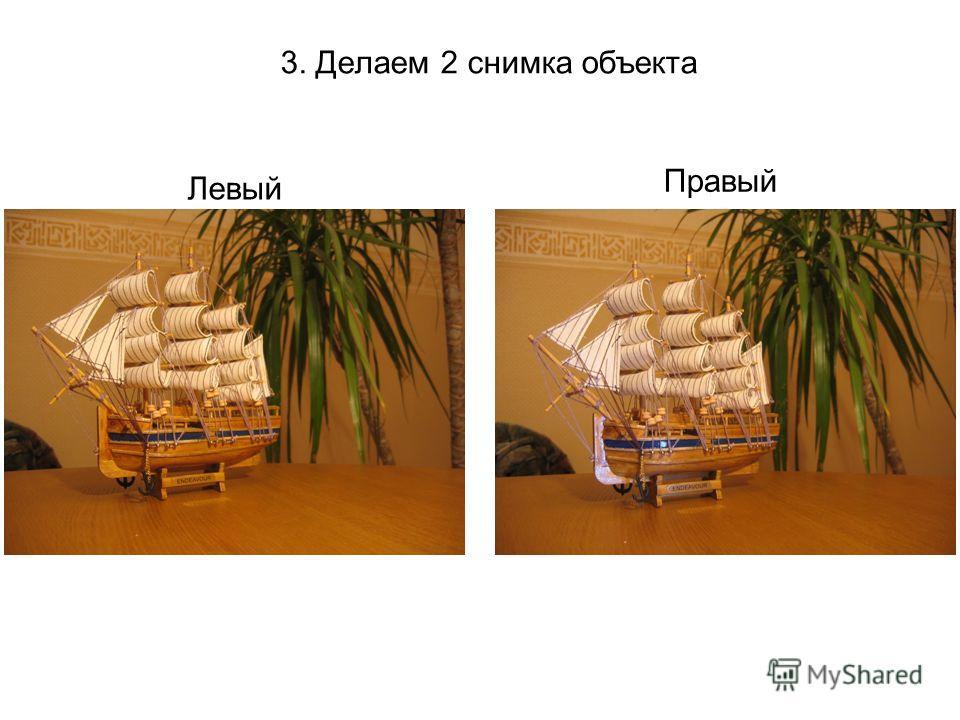 3. Делаем 2 снимка объекта Левый Правый