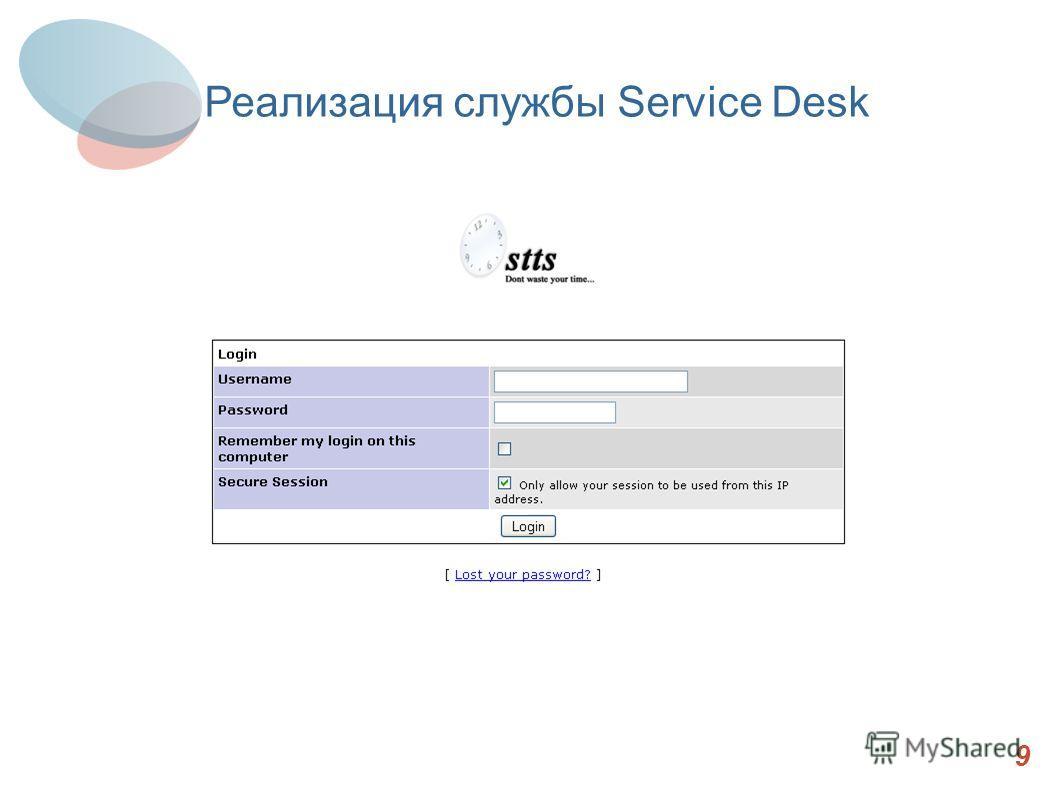 Итоги 9 Реализация службы Service Desk