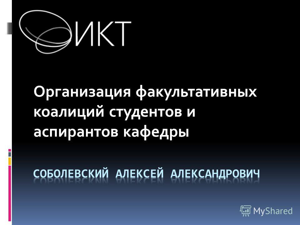Организация факультативных коалиций студентов и аспирантов кафедры