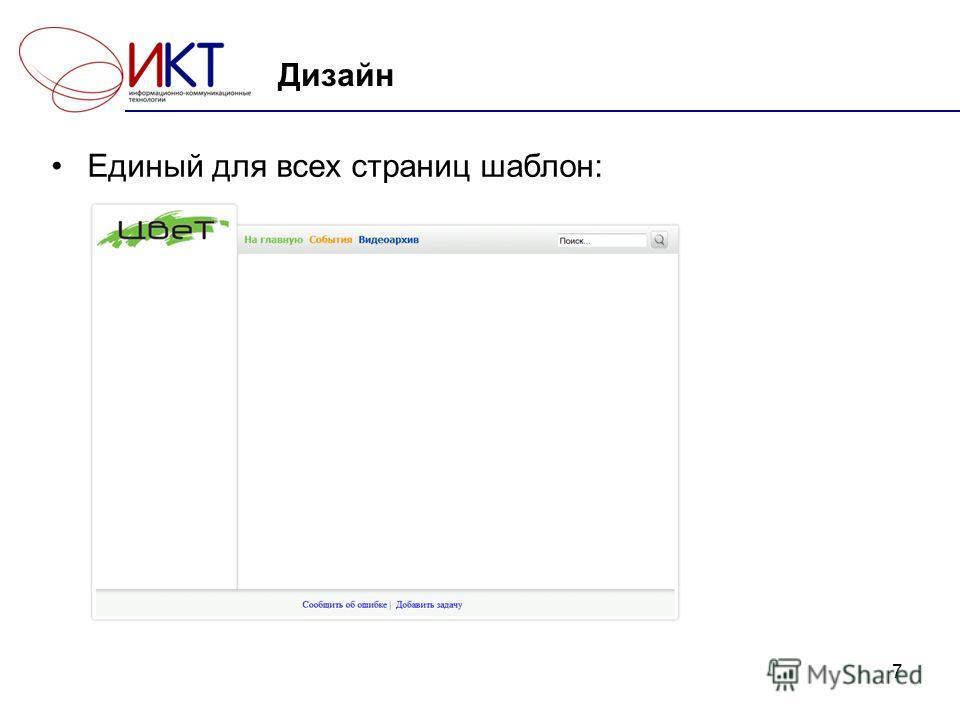 7 Дизайн Единый для всех страниц шаблон: