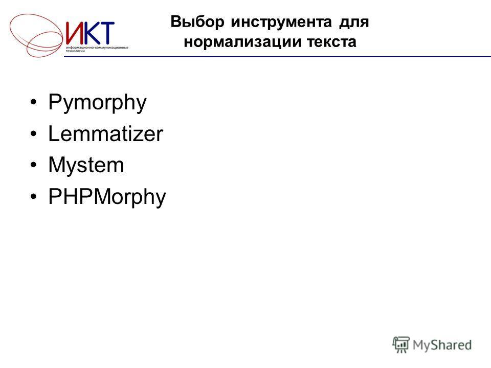 Выбор инструмента для нормализации текста Pymorphy Lemmatizer Mystem PHPMorphy