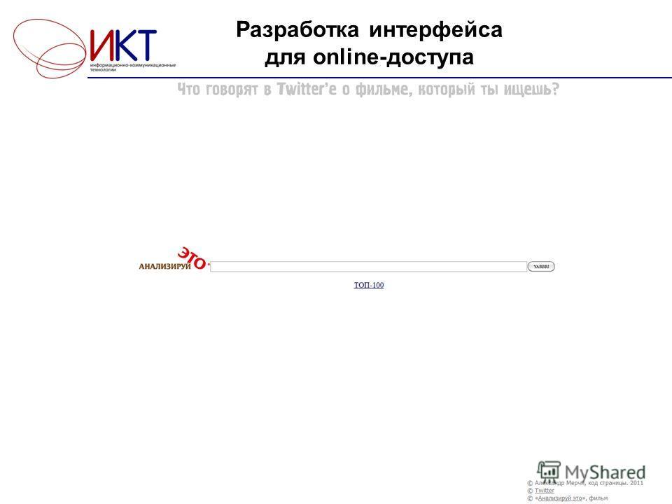 Разработка интерфейса для online-доступа