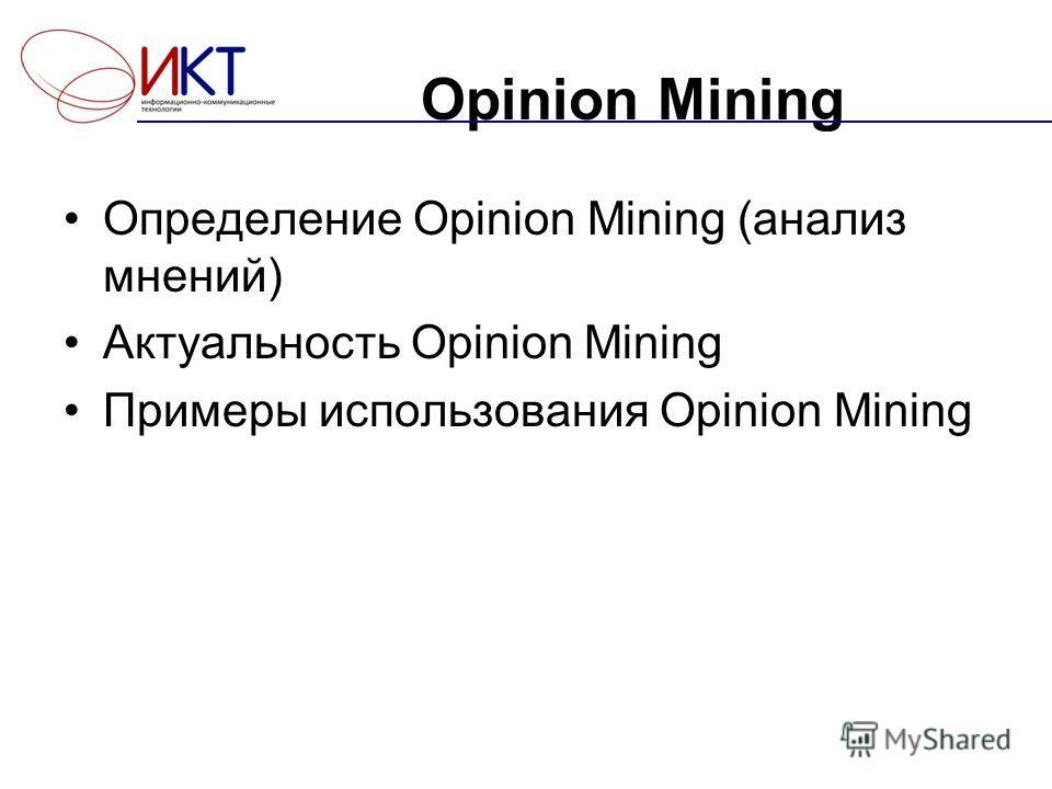 Opinion Mining Определение Opinion Mining (анализ мнений) Актуальность Opinion Mining Примеры использования Opinion Mining