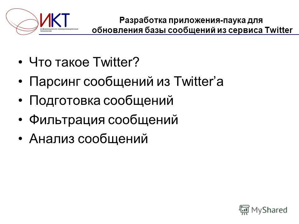 Разработка приложения-паука для обновления базы сообщений из сервиса Twitter Что такое Twitter? Парсинг сообщений из Twittera Подготовка сообщений Фильтрация сообщений Анализ сообщений