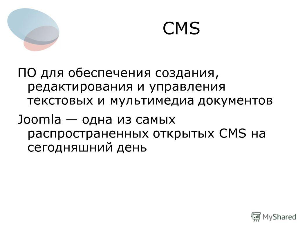 CMS ПО для обеспечения создания, редактирования и управления текстовых и мультимедиа документов Joomla одна из самых распространенных открытых CMS на сегодняшний день