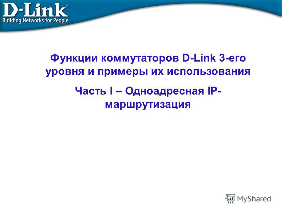 Функции коммутаторов D-Link 3-его уровня и примеры их использования Часть I – Одноадресная IP- маршрутизация