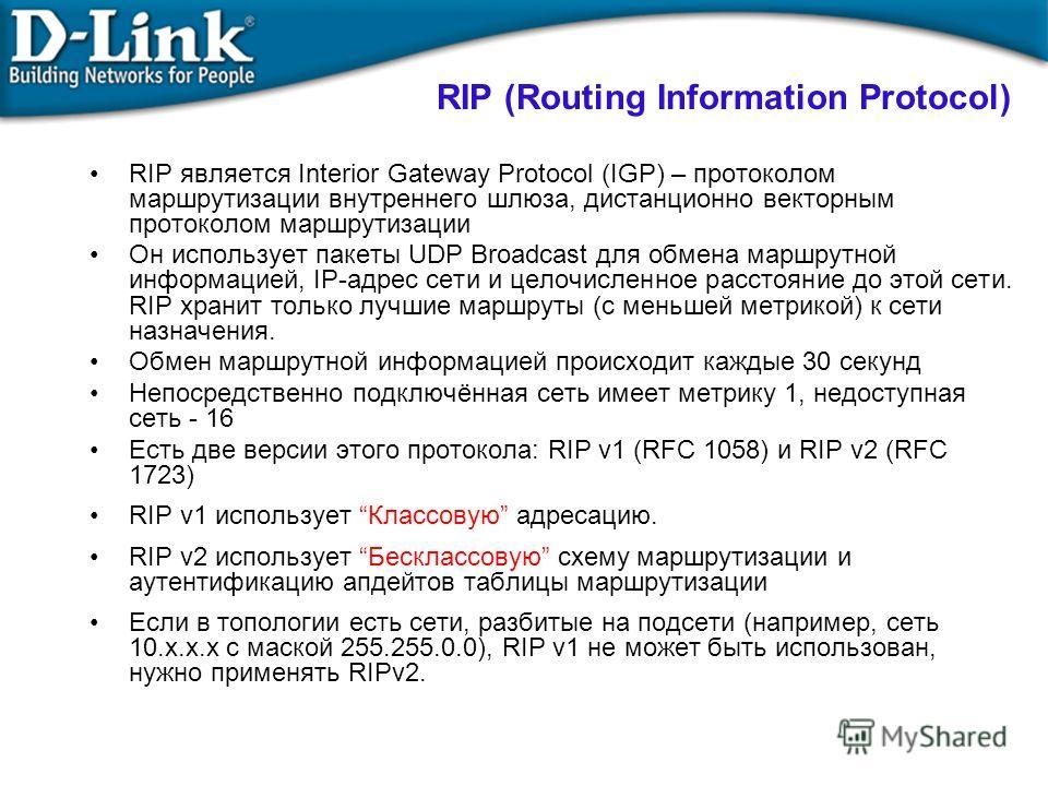 RIP (Routing Information Protocol) RIP является Interior Gateway Protocol (IGP) – протоколом маршрутизации внутреннего шлюза, дистанционно векторным протоколом маршрутизации Он использует пакеты UDP Broadcast для обмена маршрутной информацией, IP-адр
