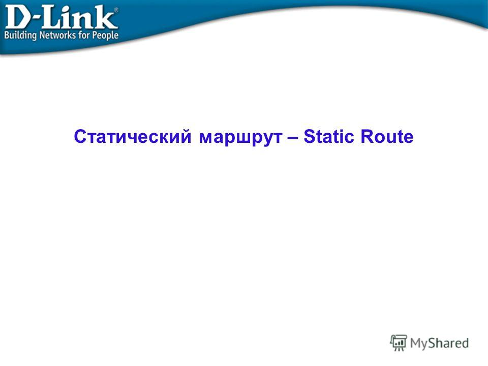 Статический маршрут – Static Route